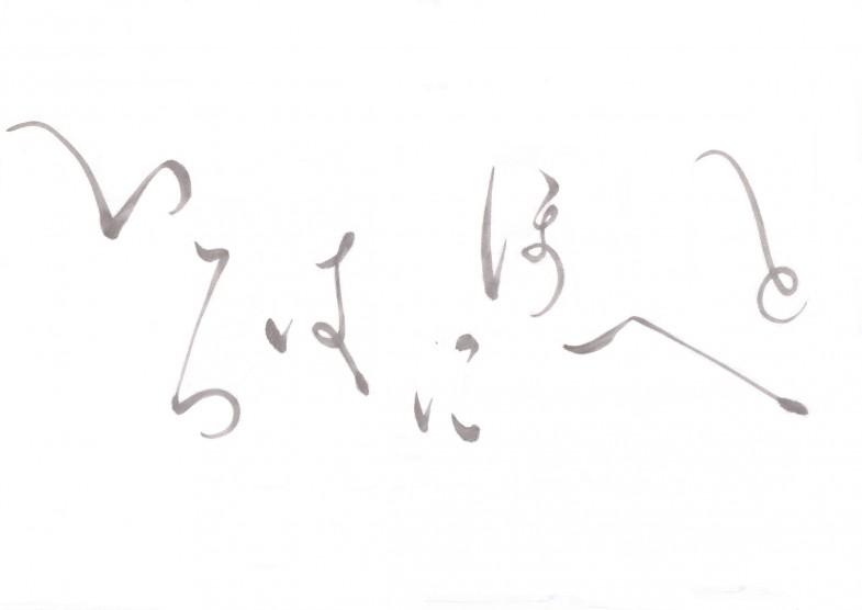 irohani
